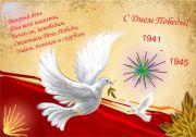 Рымонина Диана  6 кл.Голуби Мира